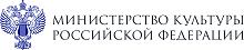 Министерство культуры РФ