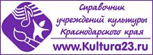 Справочник учреждений культуры КК